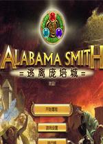 阿拉巴马史密斯:逃离庞培城