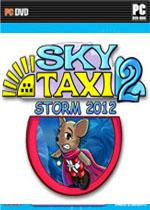 空中出租车2:2012风暴