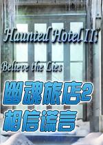 幽魂旅店2:相信谎言