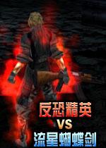 cs反恐精英大战流星蝴蝶剑中文版
