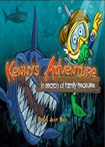 肯尼海底大冒险