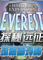探秘远征2:珠穆朗玛峰