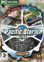 太平洋风暴之盟军