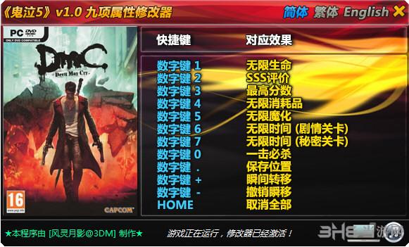 DMC鬼泣九项修改器截图0