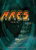 A.R.E.S灭绝备忘录中文汉化版