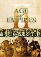 帝国时代2被遗忘的帝国
