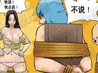 邪恶漫画色系军团:拷问女王