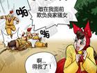 邪恶漫画色系军团:恩人的顺序