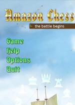 美女亚马逊国际象棋2