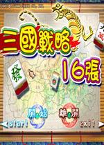 三国战略之十六张麻将繁体中文版