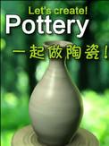 一起做陶瓷中文电脑版