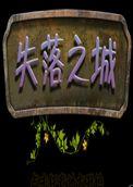 失落之城电脑版(The Lost City)PC汉化中文版v1.4