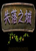 ʧ��֮�ǵ���(The Lost City)PC�������İ�v1.4