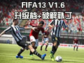 FIFA13 V1.6升级档+破解补丁
