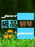 极品钢琴电脑版中文版v4.3