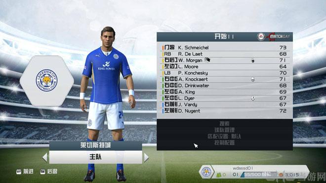 FIFA14游戏截图3