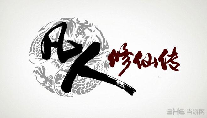 凡人修仙传单机版游戏封面