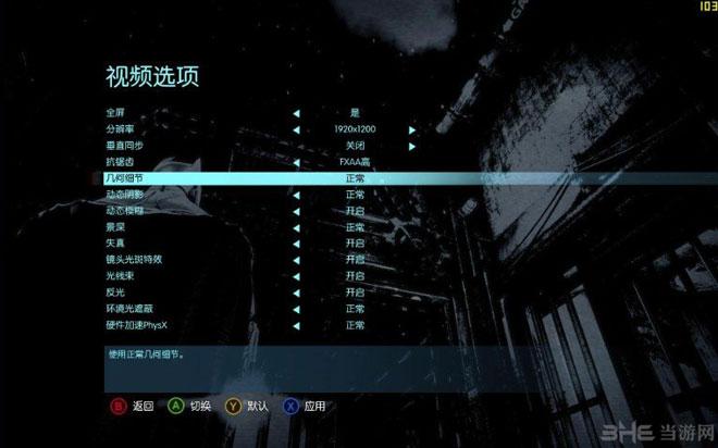 蝙蝠侠阿卡姆起源DX11特效怎么开启和关闭1