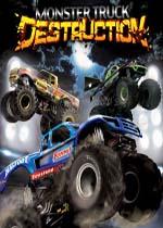 大脚车破坏王(Monster Truck Destruction)硬盘版
