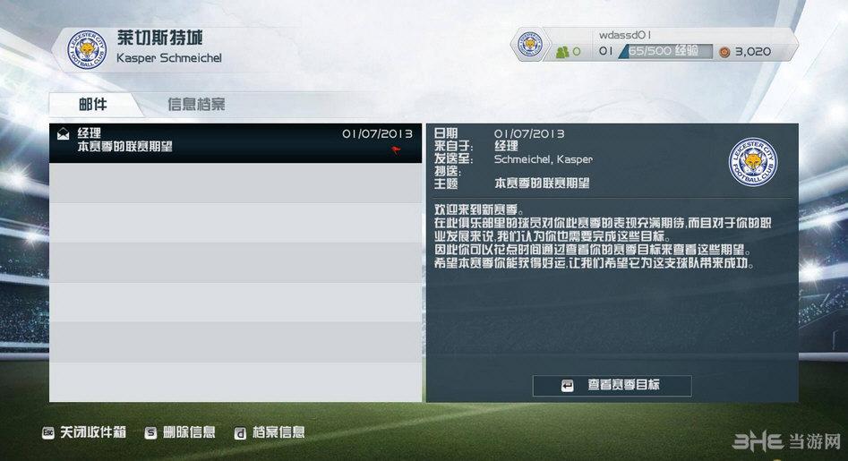 FIFA14单独破解补丁截图0