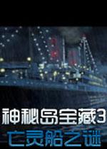 神秘岛宝藏3亡灵船之谜