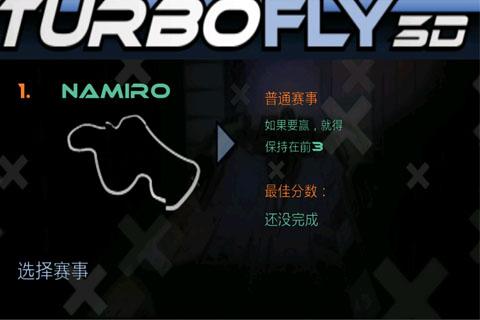 超音速飞行3D电脑版截图0