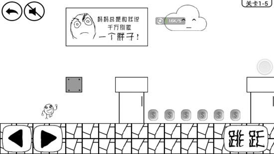 暴走大冒险电脑版截图2