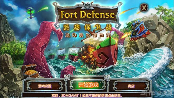 海盗防御截图0