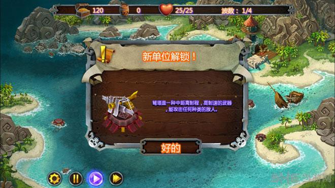海盗防御截图1