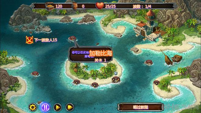 海盗防御截图2