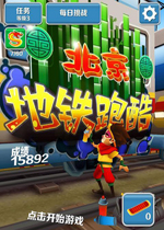 �����ܿᱱ���棨Subway Surfers�����������ƽ��