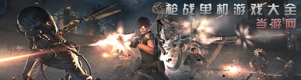枪战单机游戏下载_枪战游戏单机版下载_单机枪战游戏大全下载_当游网