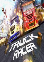 卡车赛手(Truck Racer)破解版