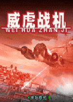 威虎战机之雷电行动(Varth Operation Thunderstorm)ROM完整版