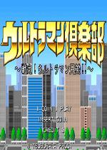 咸蛋超人俱乐部:战斗奥特曼兄弟PC街机版