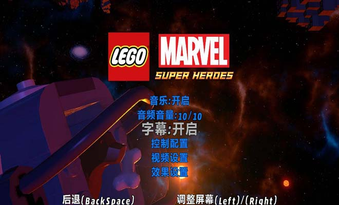 乐高漫威超级英雄截图1