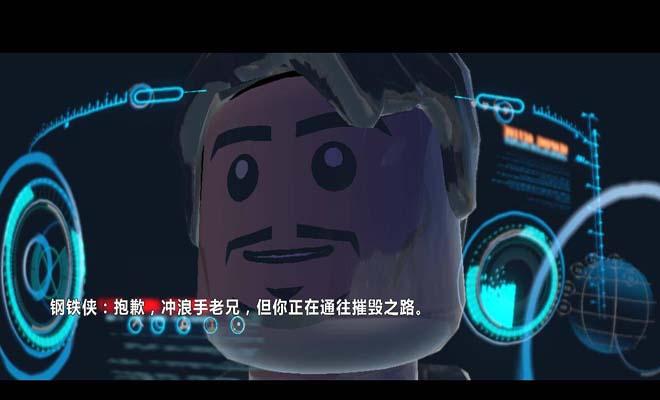 乐高漫威超级英雄截图4