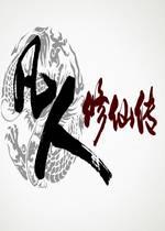 凡人修仙传单机版(FanRen PC)破解版