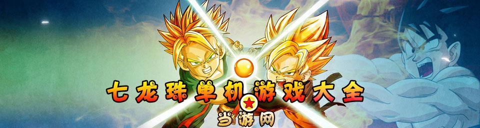 七龙珠游戏下载_七龙珠单机游戏下载_七龙珠单机版游戏大全_当游网
