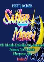 美少女战士水手月亮(Pretty Soldier Sailor Moon)PC街机版