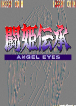 �������У���ʹ֮��(Touki Denshou Angel Eyes)�ֻ��