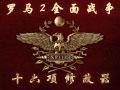 罗马2全面战争十六项修改器