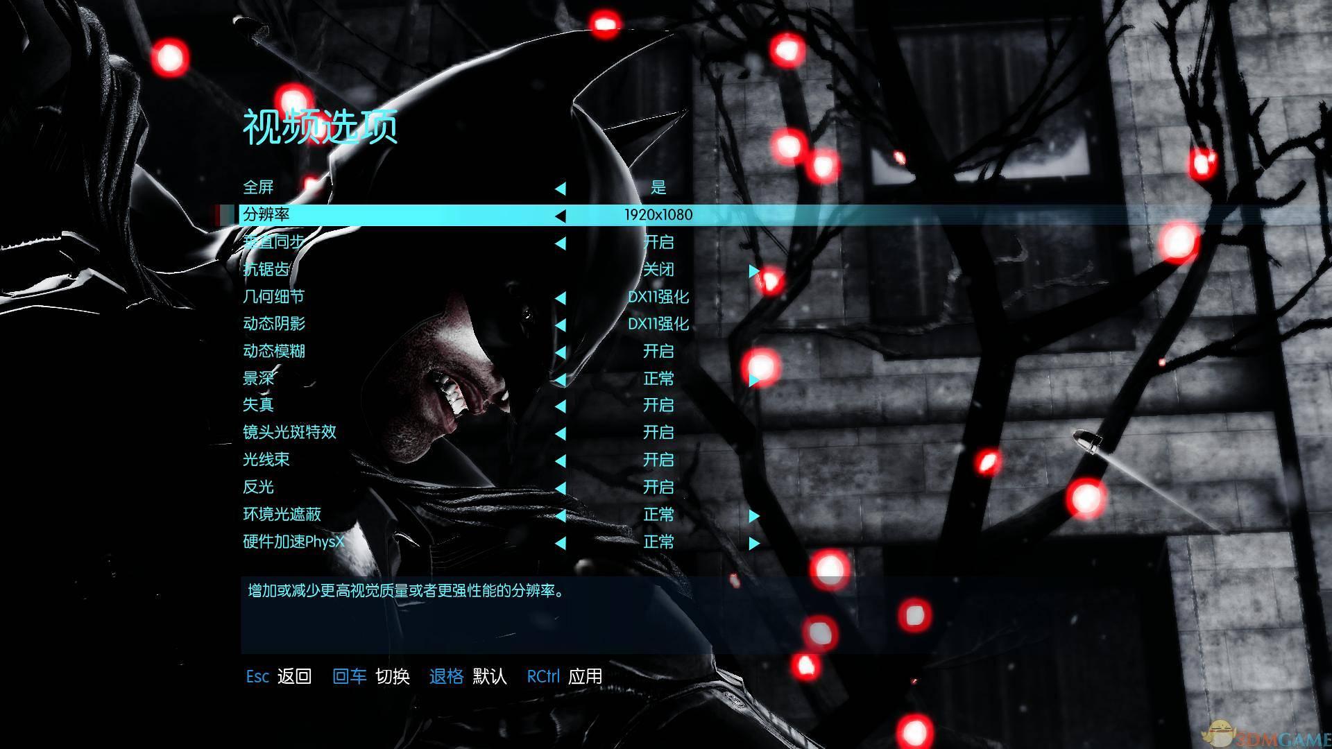 蝙蝠侠阿卡姆起源截图1