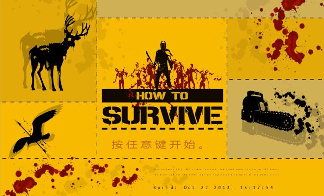 生存指南截图0