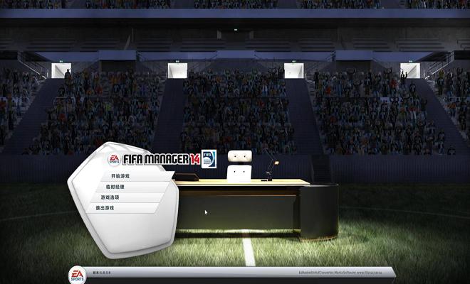 FIFA足球经理14截图0