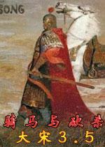 骑马与?#25104;?#22823;宋3.5中文MOD版