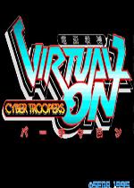 电脑战机(Virtual On Cyber Troopers)PC街机版