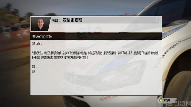 FIA世界汽车拉力锦标赛4截图2