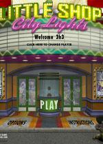 小商店:城市之光