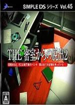 密室逃脱2PC汉化中文版